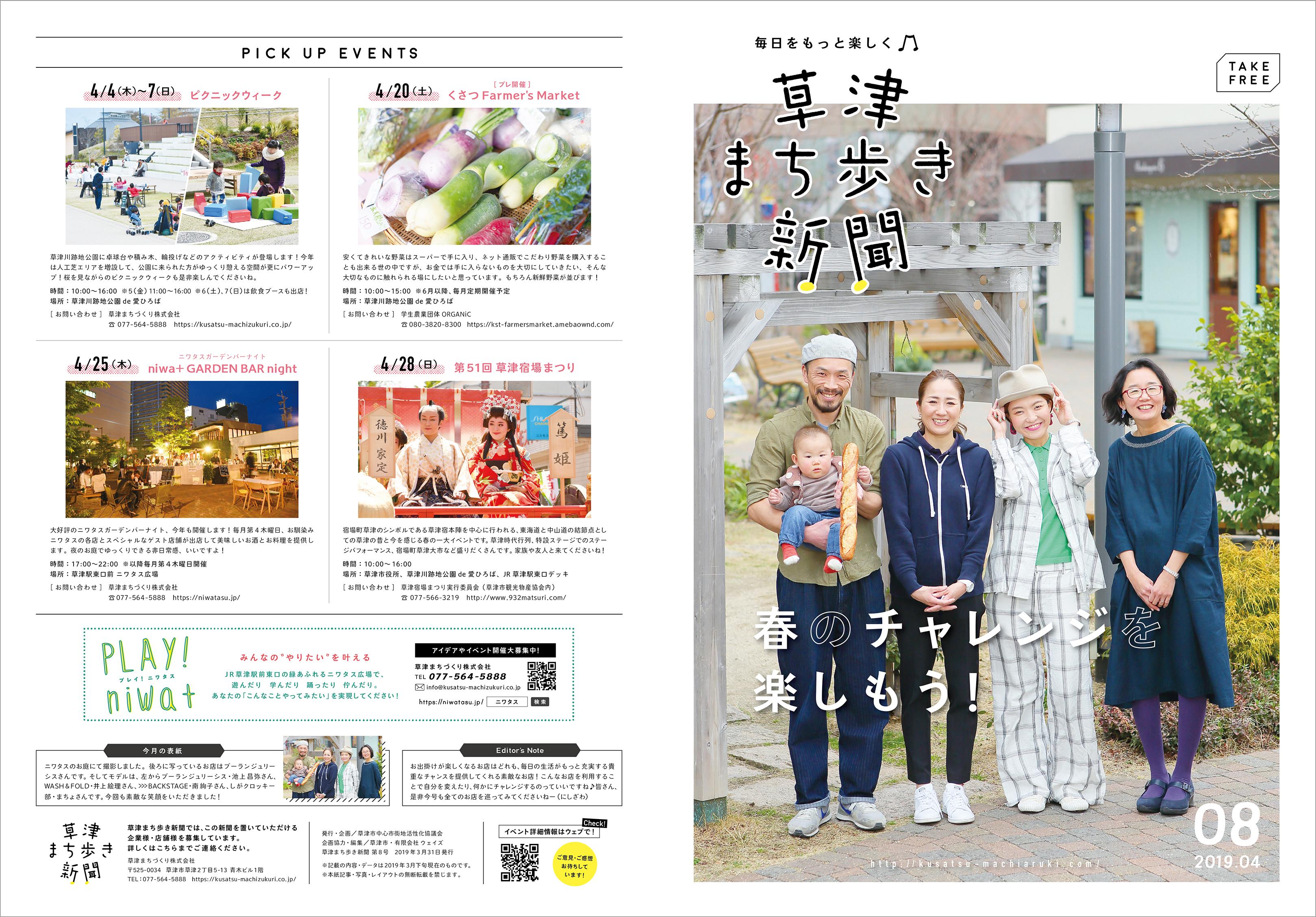 草津まち歩き新聞