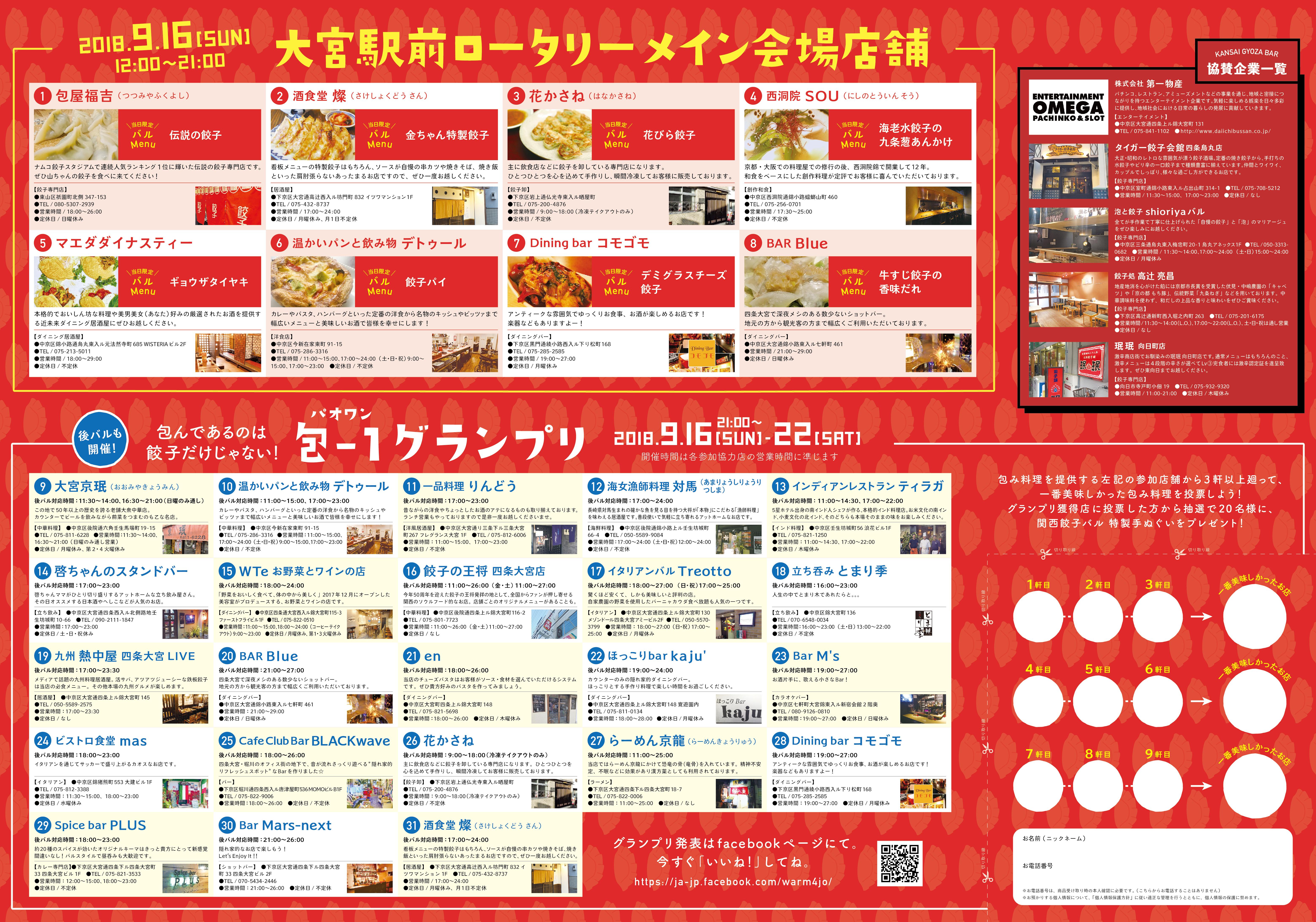 関西餃子バル