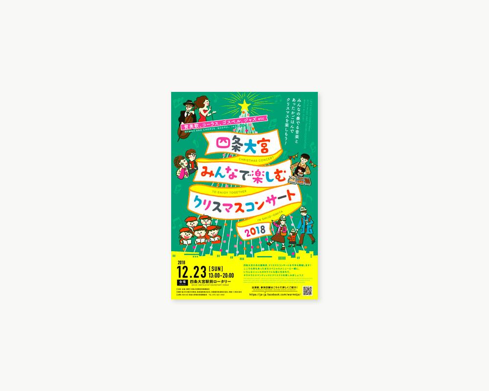 四条大宮クリスマスコンサート