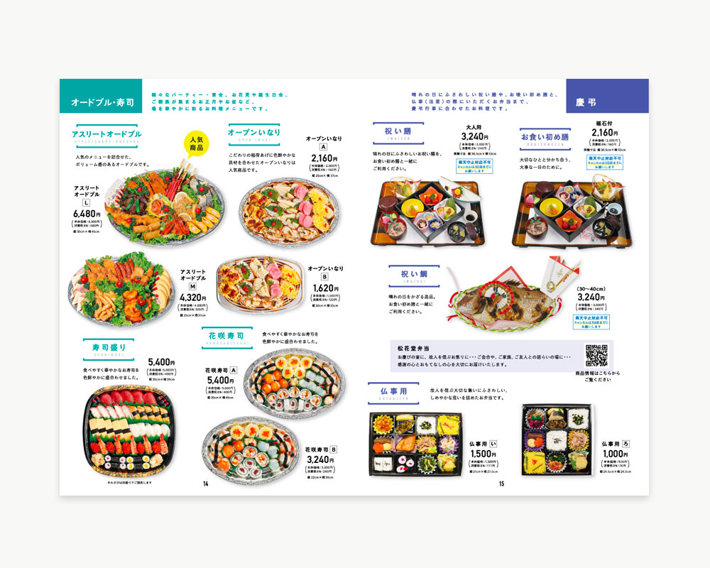 南洋軒お弁当総合カタログ