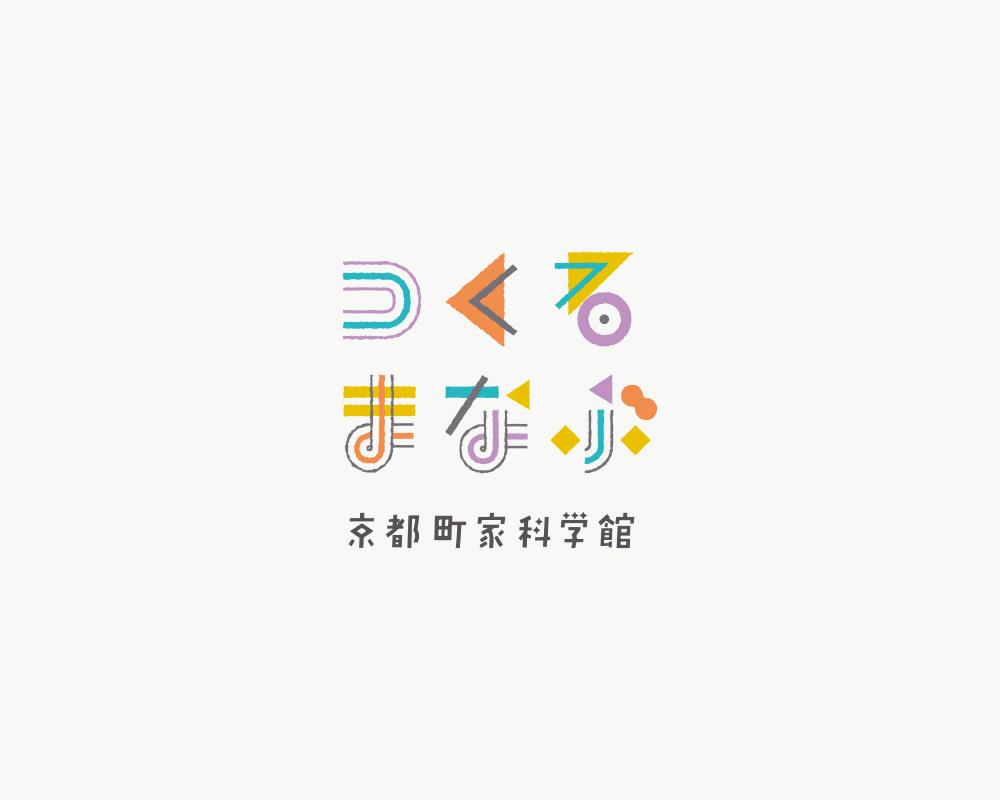 つくるまなぶ京都町家科学館ロゴ
