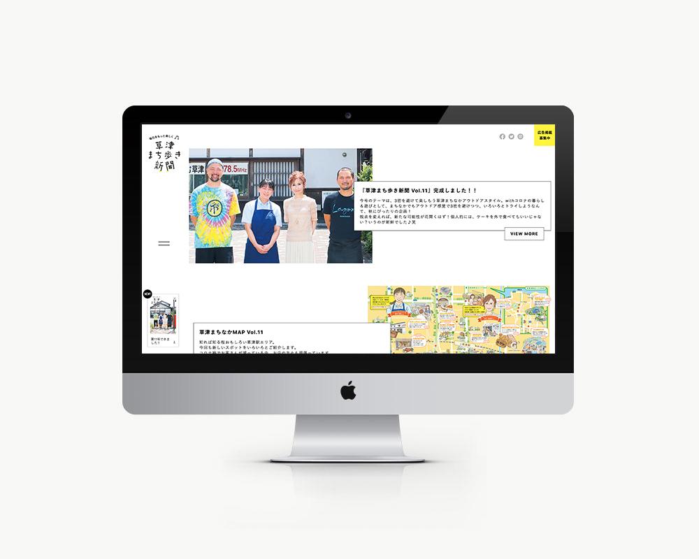 草津まち歩き新聞 - web
