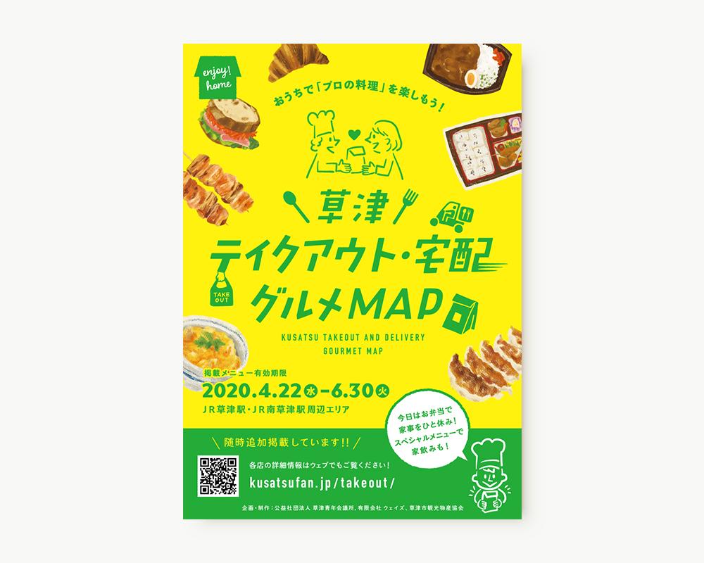 草津テイクアウト・宅配グルメMAP