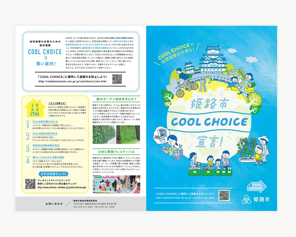 姫路市「COOL CHOICE宣言」リーフレット